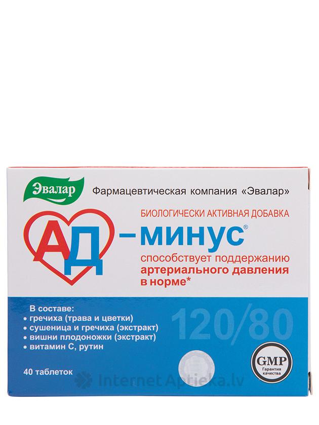 Таблетки для нормализации кровяного давления — AikoBeautyShop